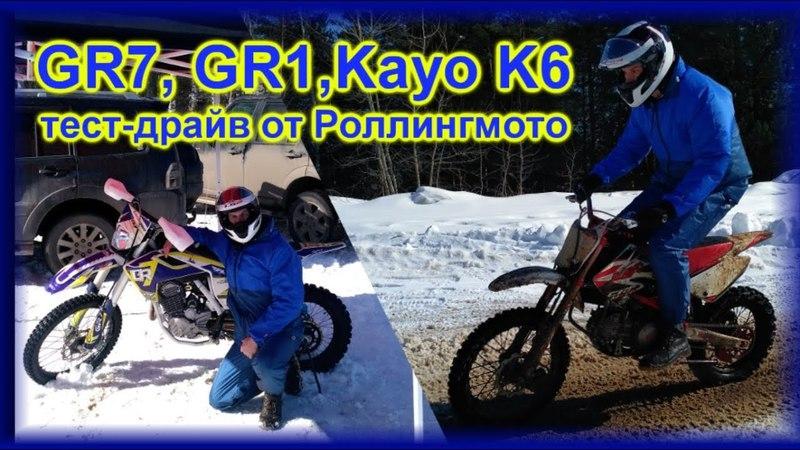 GR 7 GR1 Kayo K6 Kayo Pro 170 | тест-драйв от Роллингмото | Влог