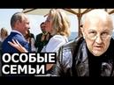 Особенные семьи Европы Андрей Фурсов