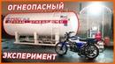 Переводим мотоцикл на ГАЗ - Какая реальная экономия?