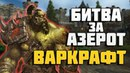 Warcraft 3 в Battle for Azeroth?! Новый ПвЕ режим!