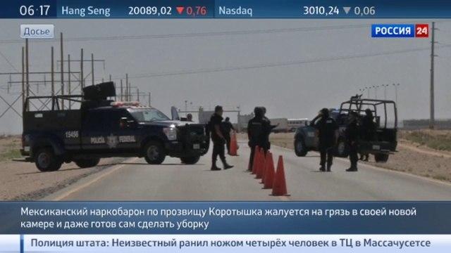 Новости на Россия 24 • Наркобарон Коротышка жалуется на грязь в тюрьме