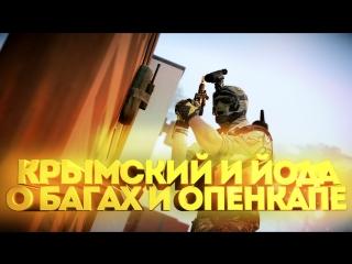 stargame.WF Крымский и Йода о багах и опенкапе.