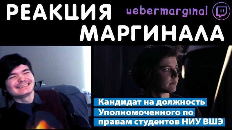 УберМаргинал Смотрит: Предвыборное видео кандидата на пост Уполномоченного по правам студентов ВШЭ