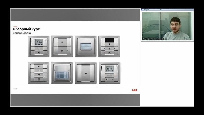 Вебинар АББ_Сенсоры ABB i-bus KNX (Курс SPM18_4)