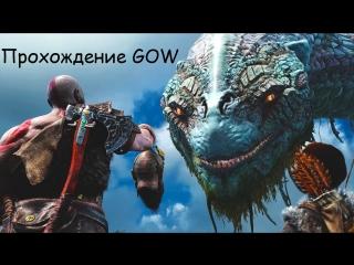 [RUS] Первое прохождение GOW [Общение с чатом] (3 часть)