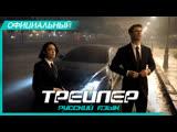 Люди в черном: Интернэшнл (#2, 2019) Русский трейлер HD | Men in Black International | Тесса Томпсон, Крис Хемсворт