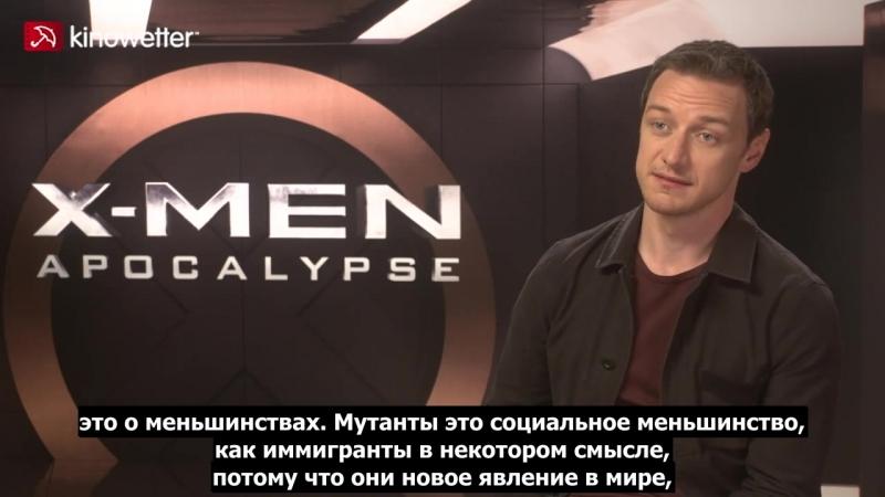 James McAvoy - X-Men Apocalypse Interview (рус.суб)