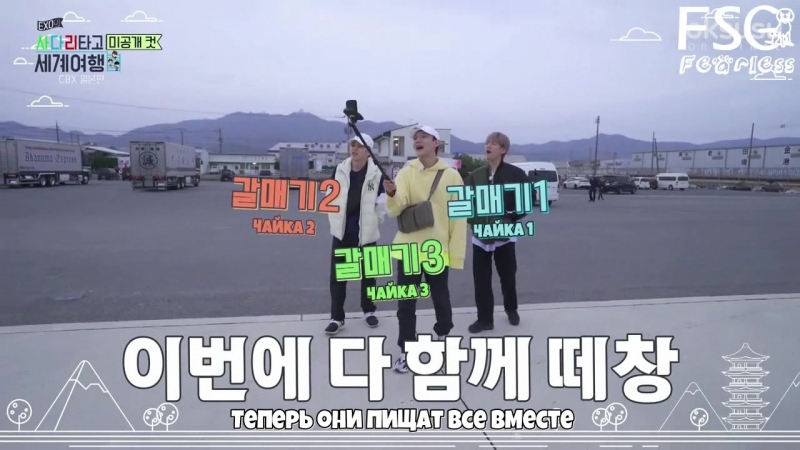 [РУС.САБ] EXO-CBX @ Travel the world on EXO's ladder, Behind Cut 3