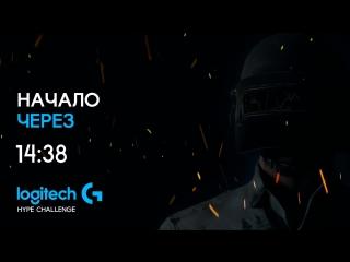 Logitech Hype Challenge PUBG — 3 квалификация