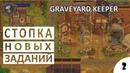 МЕСТНАЯ ДЕРЕВНЯ И СТОПКА НОВЫХ ЗАДАНИЙ 2 ПРОХОЖДЕНИЕ GRAVEYARD KEEPER