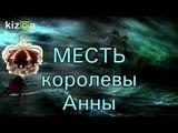Слайд-шоу Месть королевы Анны ( временно без вокала )