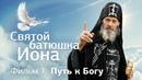 Святой батюшка Иона Фильм 1 Путь к Богу