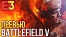 Как изменился BATTLEFIELD 5? Первые впечатления I E3 2018