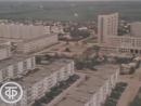 Оренбург Время Эфир 29 08 1977 г 1977