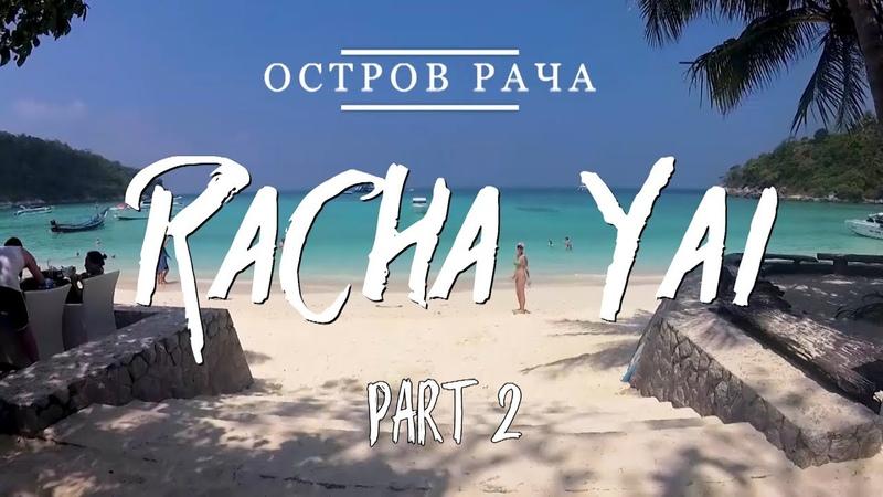 Остров Рача-Яй / RACHA YAI ISLAND, Thailand 2018