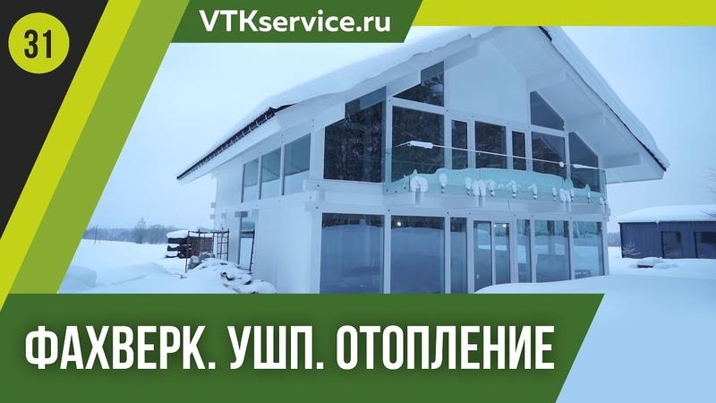 Фахверк УШП Отопление Теплопотери и теплый водяной пол
