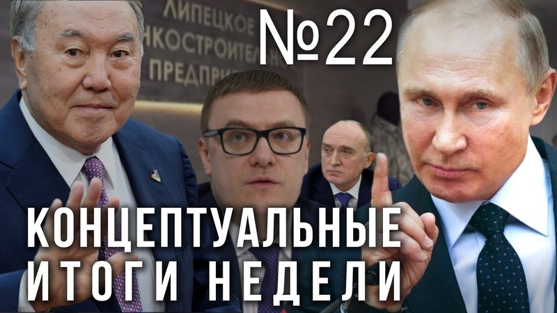 Путин увольняет Назарбаев ушел ФСБ против сайентологов НВП возвращают