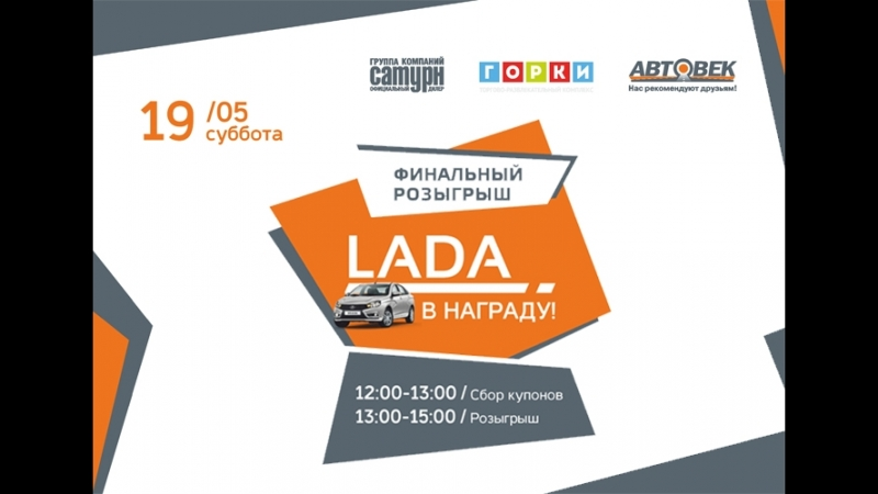 Главный розыгрыш акции Лада в награду - 19 мая на парковке ТРК Горки