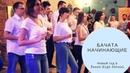 Bachata начинающиеСергей Пилипчак и Ольга ДавыдоваDance High School