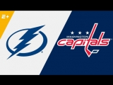 East Final Game 4 17.05.2018 TB Lightning @ WAS Capitals