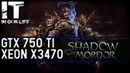 Middle-earth Shadow of War /Xeon x3470 /GTX 750 ti /gameplay test /1080p