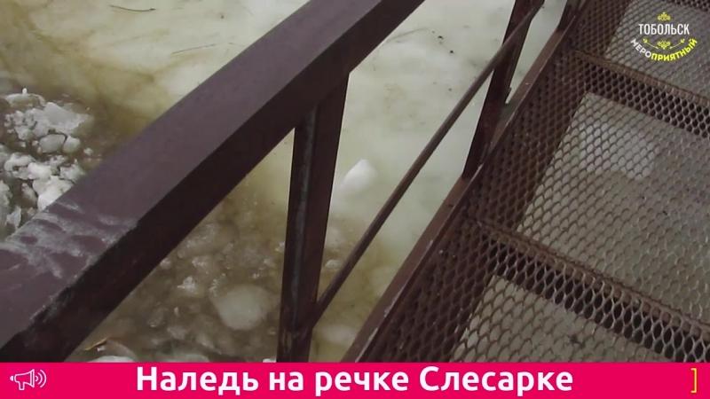 На речке Слесарке наледь - 2018