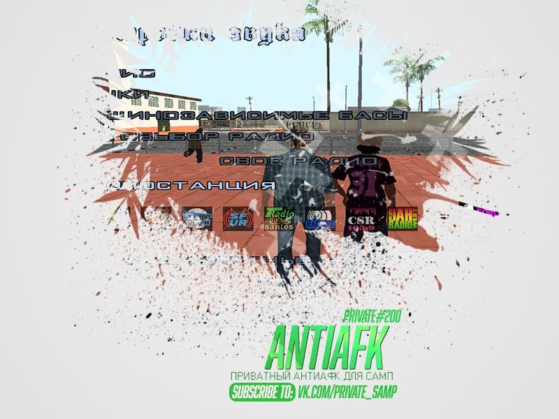 AntiAFK для SAMP