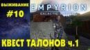 Empyrion Galactic Survival 10 Проходим квест Талонов ч 1 Прохождение и выживание на русском