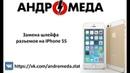 Замена шлейфа разъемов на IPhone 5S