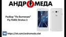 Разбор По болтикам HTC Desire OPM1100 D626ph Dual SIM