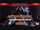 Overwatch - Лучший момент матча by realCisco Жнец 2