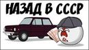 Назад в СССР ( Countryballs )