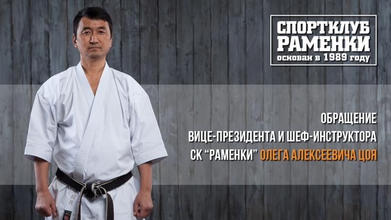Вопрос аттестации. Обращение вице-президента СК Раменки Олега Цоя