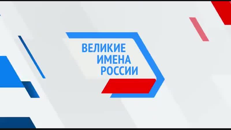 4 этап конкурса Великие имена России_Чукотка