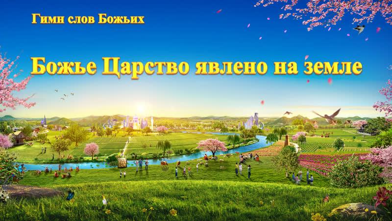 Церковь Всемогущего Бога Христианские стихи Божье Царство явилось на землю весь народ поклоняется Богу