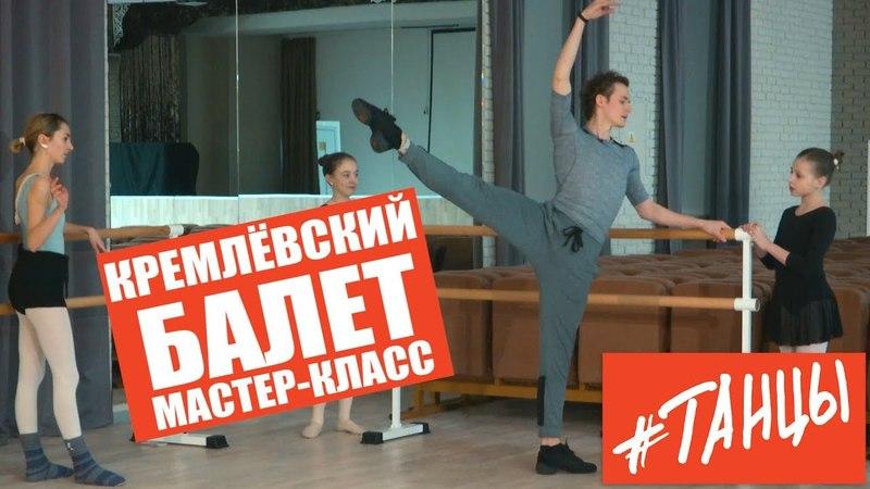 Секреты Кремлевского балета. Мастер-класс от Евгения Королева, солиста Кремлёвского балета