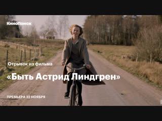Быть Астрид Линдгрен: Отрывок из фильма