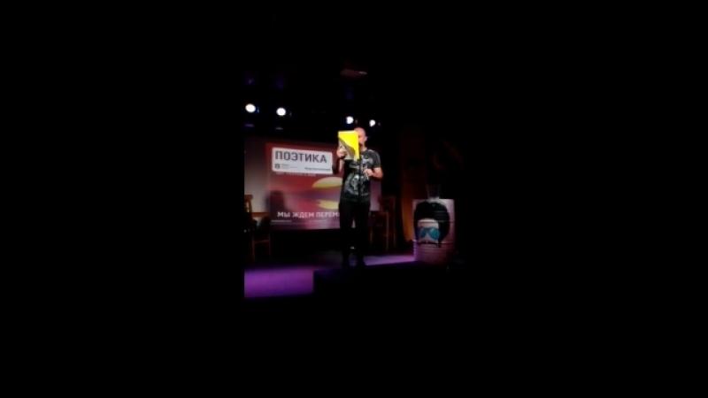 Алексей INGWAZ Белый выступление на ПОЭТИКЕ @SGT. PEPPER'S BAR | 08.07.2018 №4