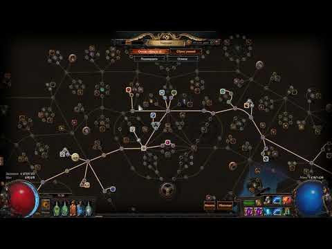 Path of Exile 3.3 Диверсант/цепь молний/МЕТА