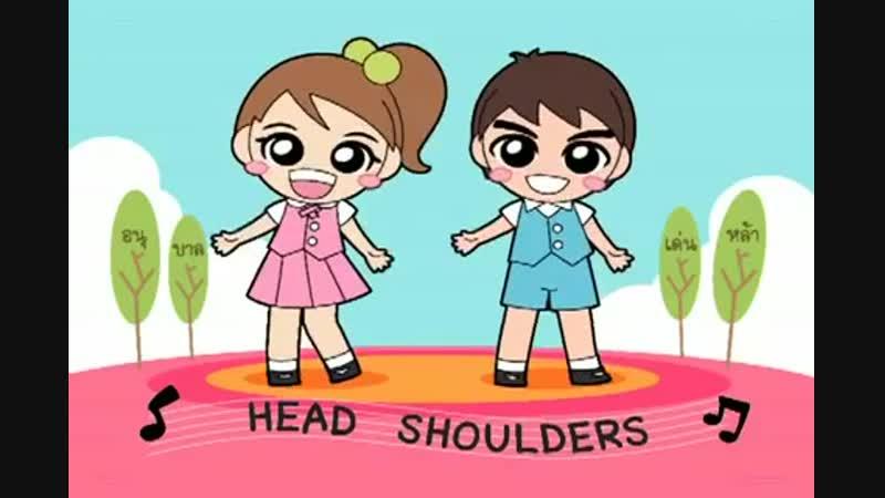 физминутка - Head and shoulders