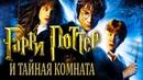Дж.К.Ролинг Гарри Поттер и тайная комната. Аудиокнига! Полная Версия. От Росмэн