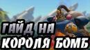 Paladins Strike гайд на Короля Бомб Женский взгляд на игру Взрывной великан или простая крыса