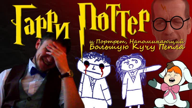[ТРЕШ-ЧТЕНИЕ] Гарри Поттер и Портрет, Напоминающий Большую Кучу Пепла