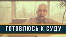 Готовлюсь к суду. Подробности про иск   Возрождённый СССР Сегодня