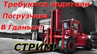 ХОРОШАЯ работа в Польше! Требуются водители вилочного погрузчика в Гданьск!
