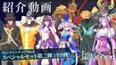 PS4/PS Vita『Fate/EXTELLA LINK』DLCラインナップNo.4『スペシャルセット第二弾』衣装紹介動画