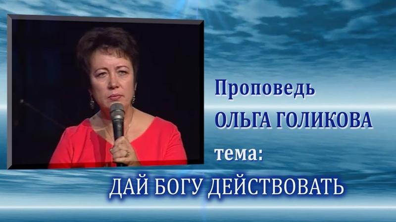 Дай Богу действовать. Ольга Голикова. 24.11.2013
