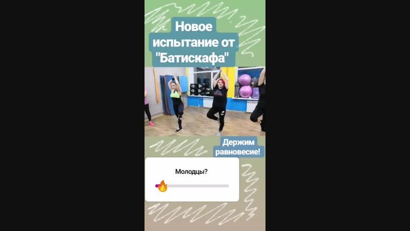 Очередное испытание В Батискафе!))