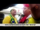 Фанаты сборной Бразилии в Петербурге поют_ Месси,чао