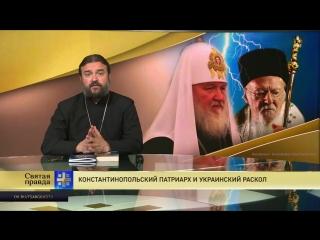 Константинопольский патриарх и украинский раскол.